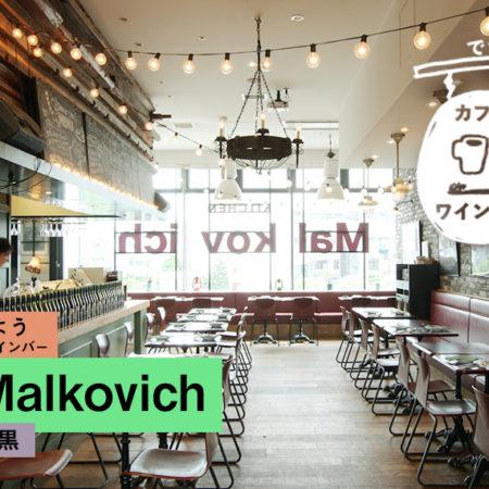 でかけよう カフェ&ワインバー Malkovich 中目黒