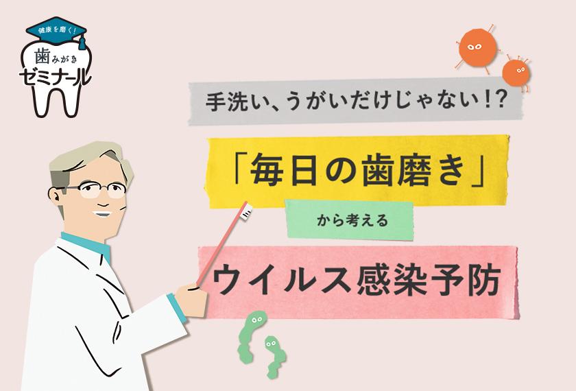 「毎日の歯磨き」から考えるウイルス感染予防