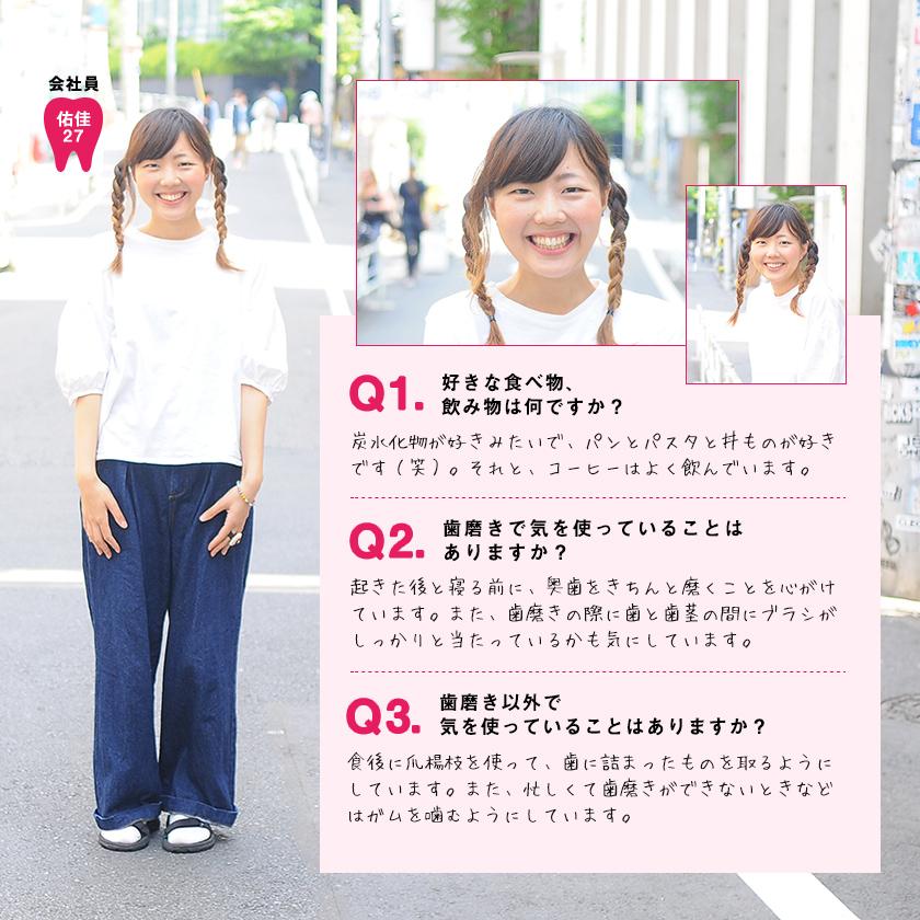 会社員 佑佳(27)