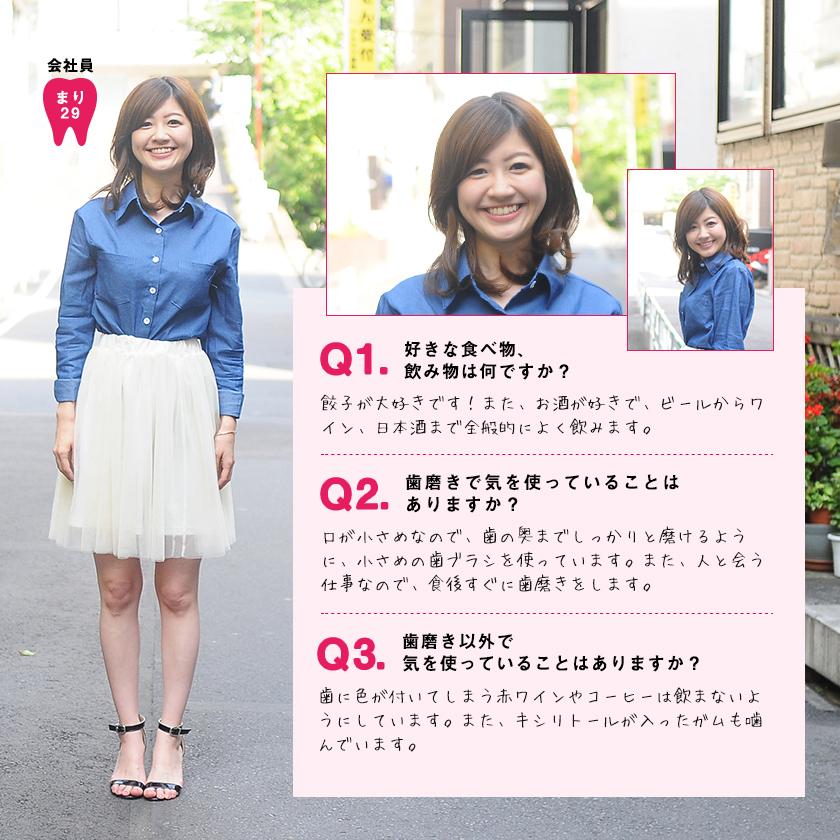会社員 まり(29)