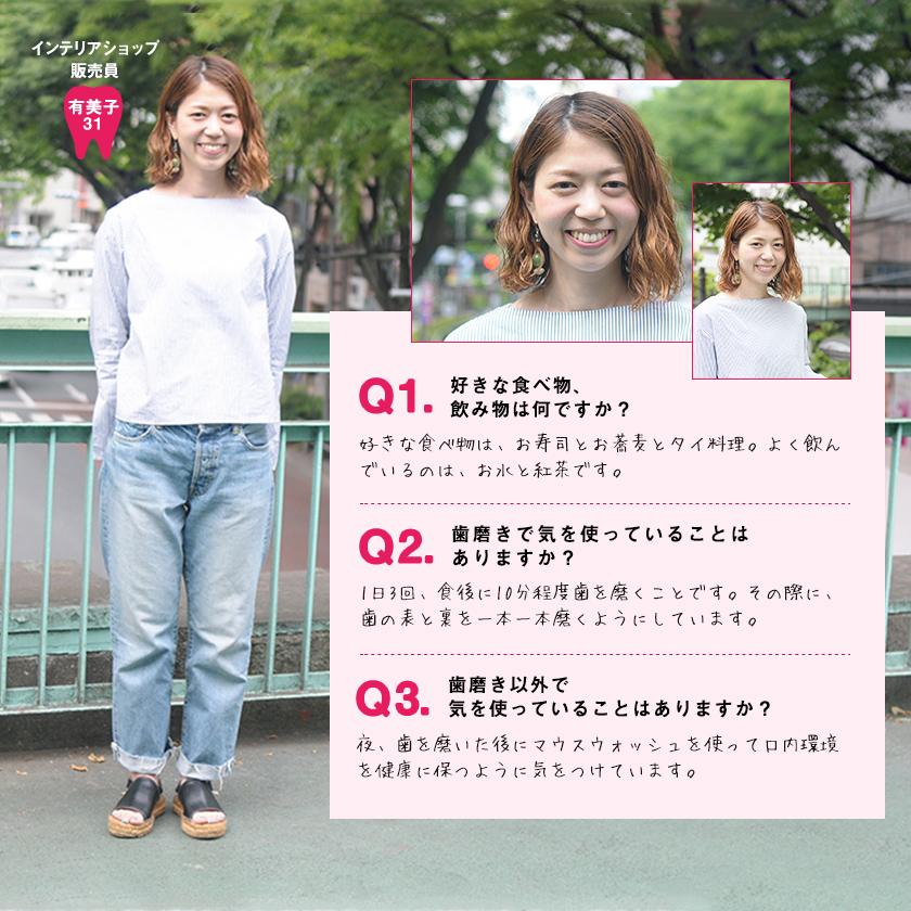 インテリアショップ販売員 有美子(31)