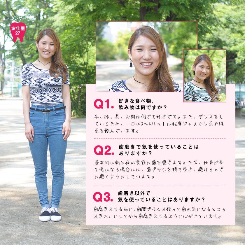 ダンサー 友佳里(27)