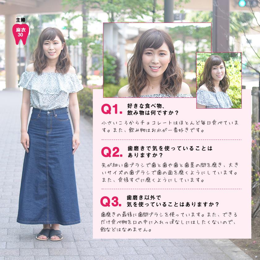 主婦 麻衣(30)