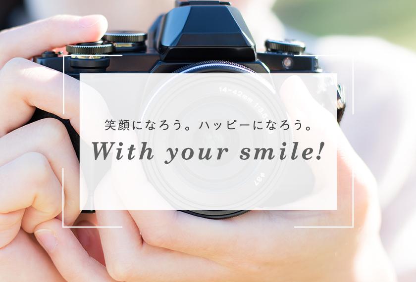 笑顔になろう、ハッピーになろう。with your smile!