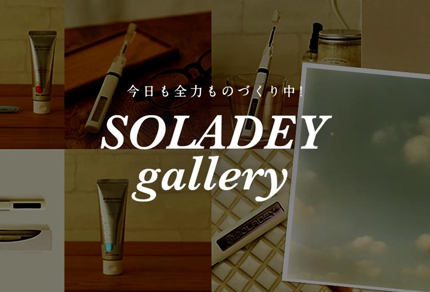 今日も全力ものづくり中!SOLADEY Gallery|