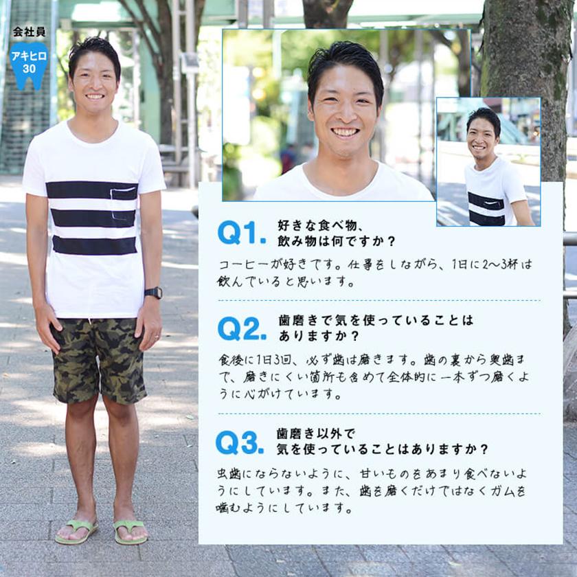 会社員 アキヒロ(30)