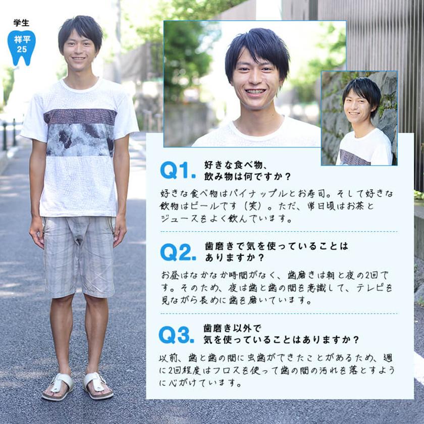 学生 祥平(25)