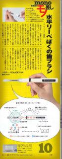 モノ・マガジン2015年12月号