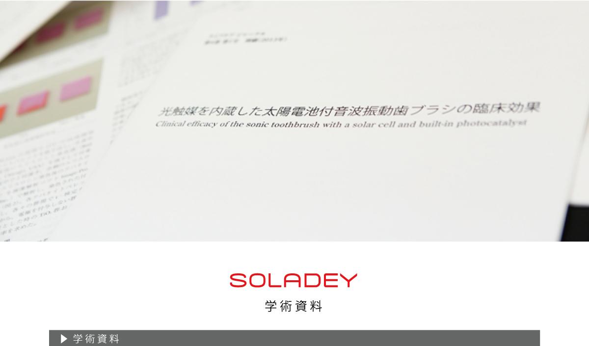アカデミー ソラデーシリーズの学術発表