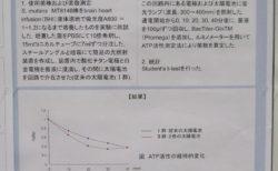 アカデミー 日本障害者歯科学会、ポスター発表のご報告
