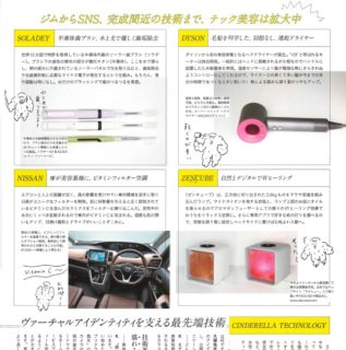 GINZA-2月号 『テクノロジーの力で、楽してきれいに! テック美容最新レポート』