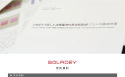 アカデミー ソラデーシリーズの学術発表(2015年まで)