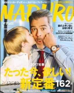 MADURO 3月号掲載 『たった今、欲しい!新定番162点』