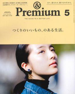 &Premium 5月号 『つくりのいいもの、のある生活。』