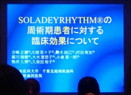アカデミー 日本口腔ケア学会、口頭発表のご報告