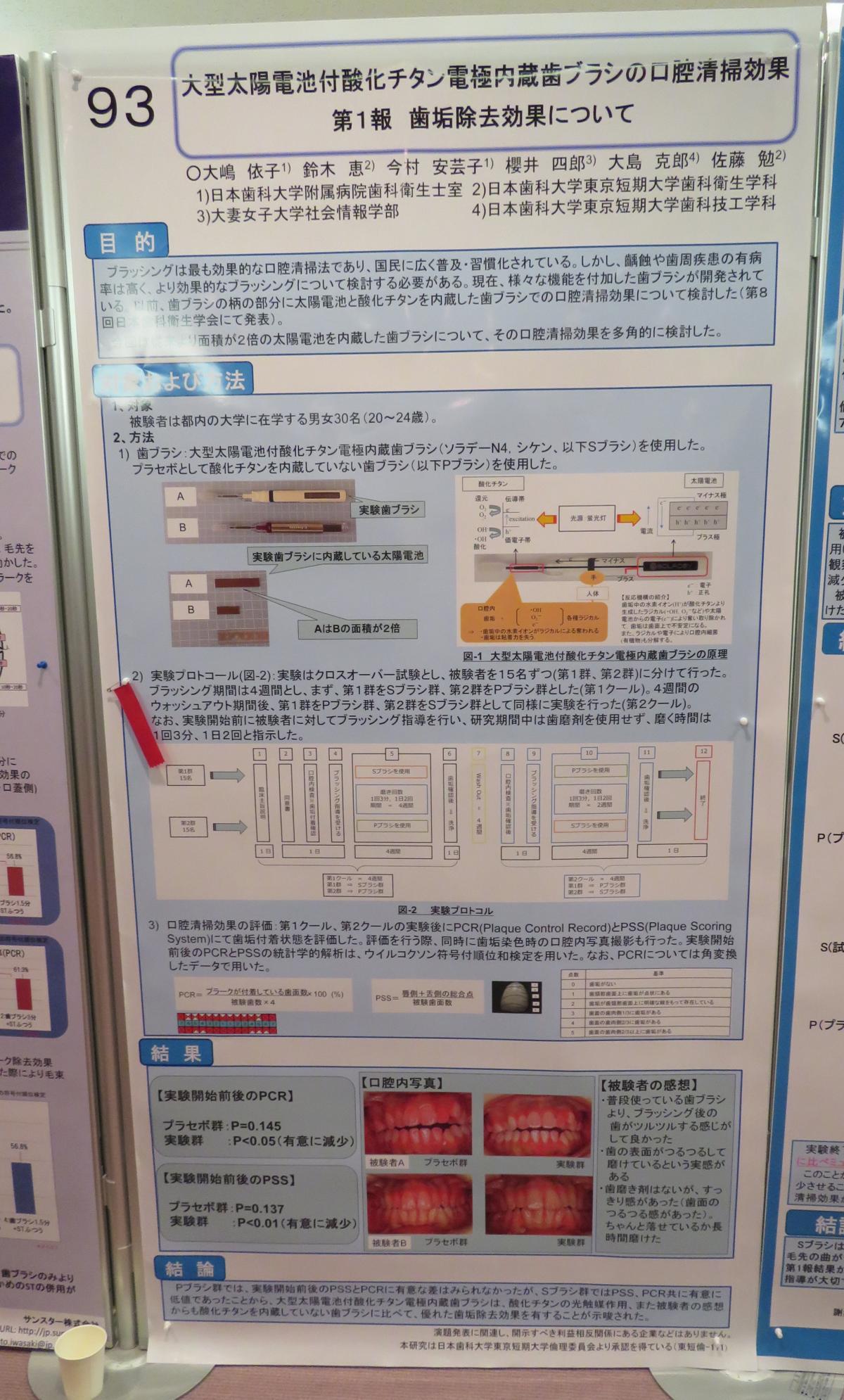 アカデミー 日本歯科衛生士学会、臨床試験ポスター発表のご報告