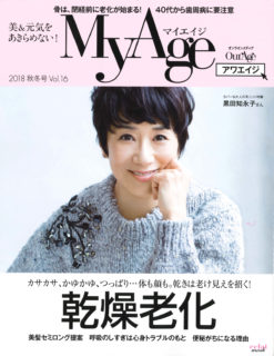 MyAge 秋冬号vol.16『40代から歯周病に要注意』 美&元気をあきらめない!