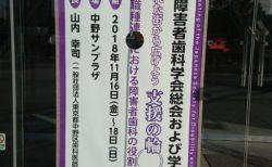 第35回日本障害者歯科学会総会および学術大会への企業展示のご報告