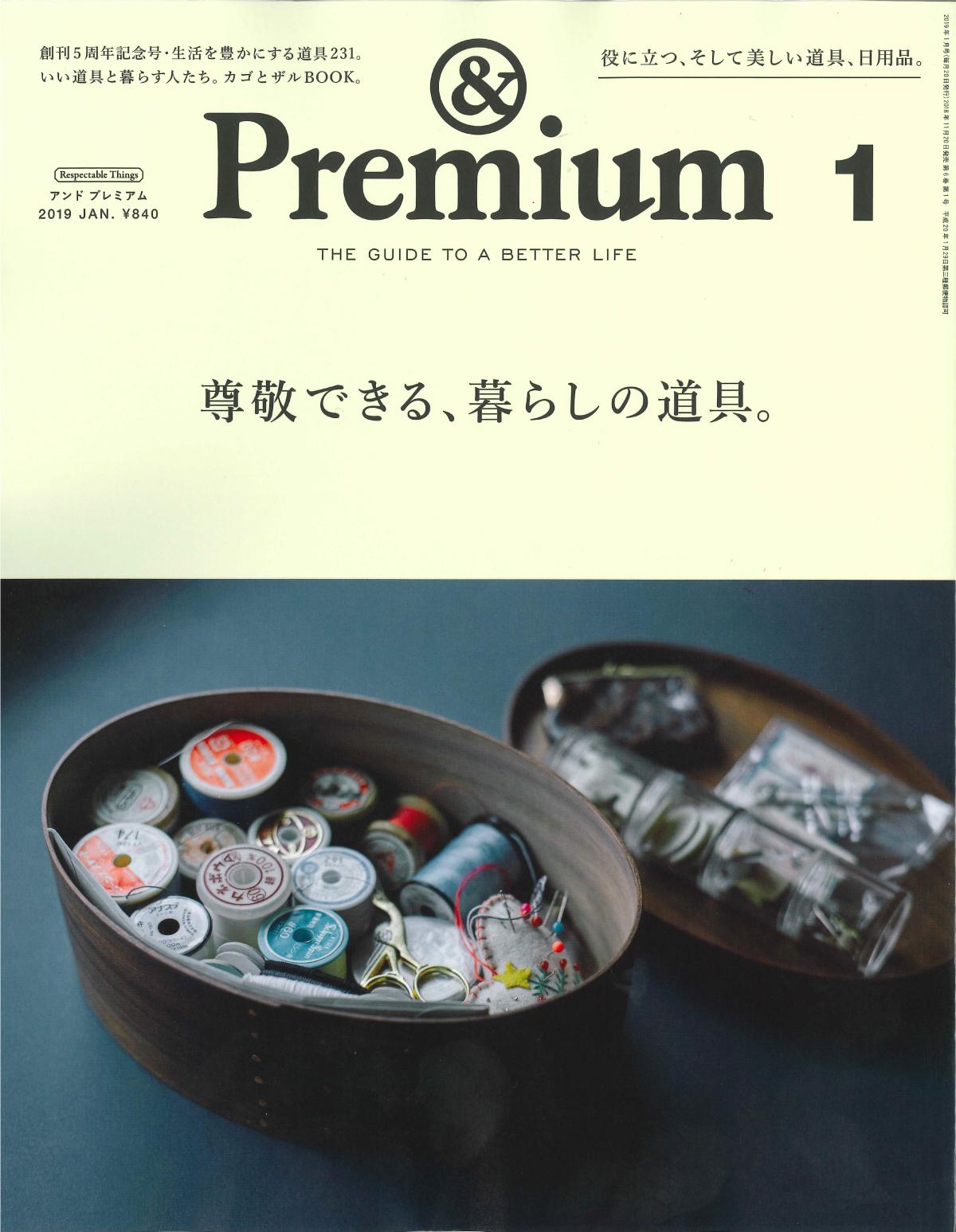 創刊5周年記念号 & Premium 1月号 『尊敬できる、暮らしの道具。』