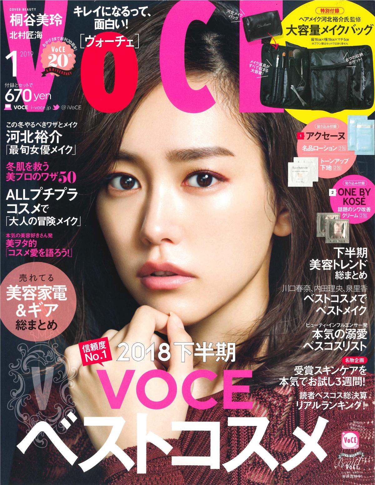 VOCE 1月号 『VOCEベストコスメ&売れてる美容家電&ギア総まとめ』